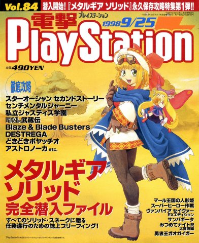 Dengeki Playstation 084 (September 25, 1998)