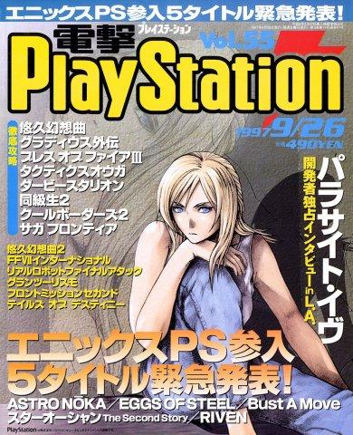 Dengeki PlayStation 055 (September 26, 1997)