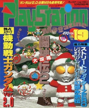 PlayStation Magazine Vol.1 No.19 (December 29, 1995)