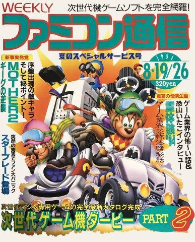 Famitsu 0296-0297 (August 19-26, 1994)