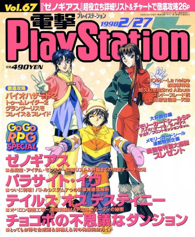 Dengeki PlayStation 067 (February 27, 1998)