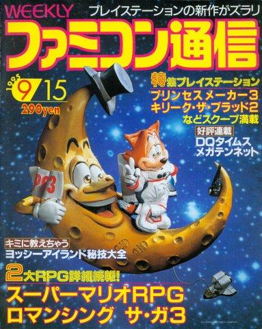 Famitsu 0352 (September 15, 1995)