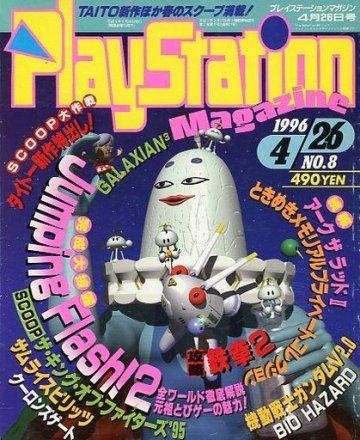 PlayStation Magazine Vol.2 No.08 (April 26, 1996)