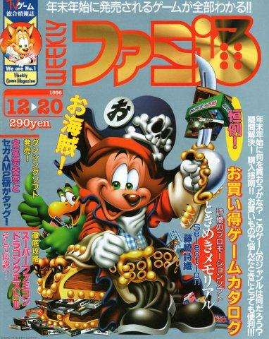 Famitsu 0418 (December 20, 1996)
