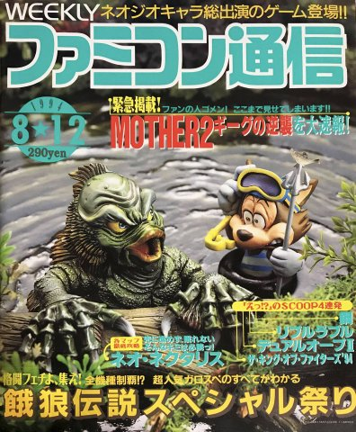 Famitsu 0295 (August 12, 1994)
