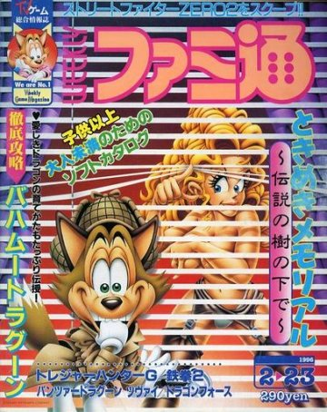 Famitsu 0375 (February 23, 1996)