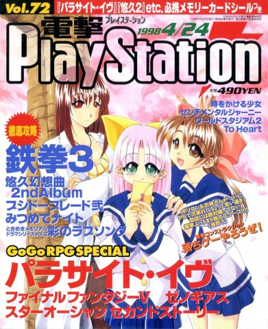 Dengeki PlayStation 072 (April 24, 1998)
