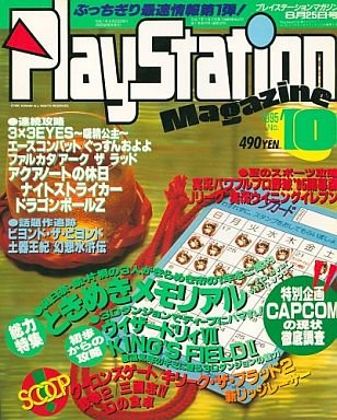 PlayStation Magazine Vol.1 No.10 (August 25, 1995)