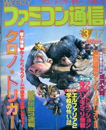 Famitsu 0326 (March 17, 1995)