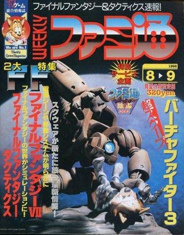 Famitsu 0399 (August 9, 1996)