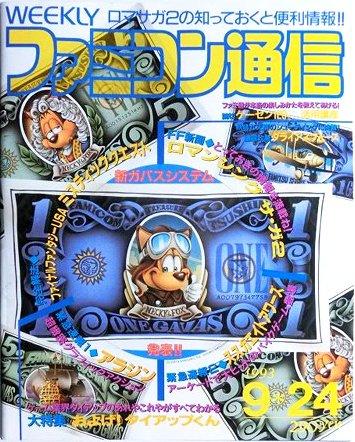 Famitsu 0249 (September 24, 1993)