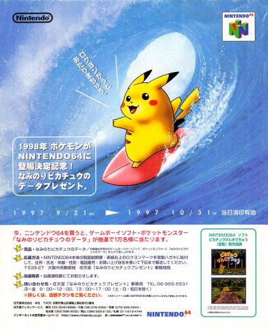 Pokemon Surfing Pikachu/N64 promotion