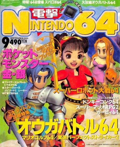 Dengeki Nintendo 64 Issue 40 (September 1999)
