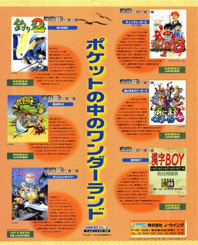 J-Wing multi-ad (Tsuri Sensei 2, Konchuu Hakase 2, Dungeon Savior, Dino Breeder 3, Animal Breeder 3, Kanji Boy)