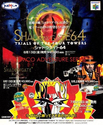 Shadowgate 64, Shadowgate Returns, Deja Vu, Spy vs. Spy (Japan)