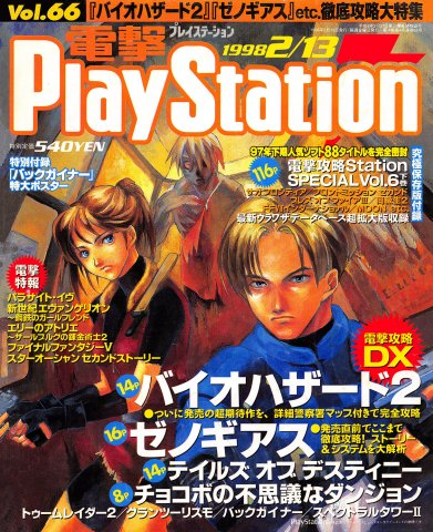 Dengeki PlayStation 066 (February 13, 1998)