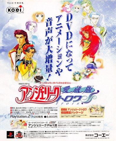 Angelique Trois (Collector's Edition) (Japan)
