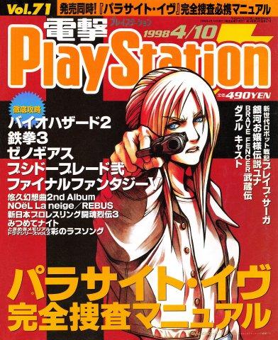 Dengeki PlayStation 071 (April 10, 1998)