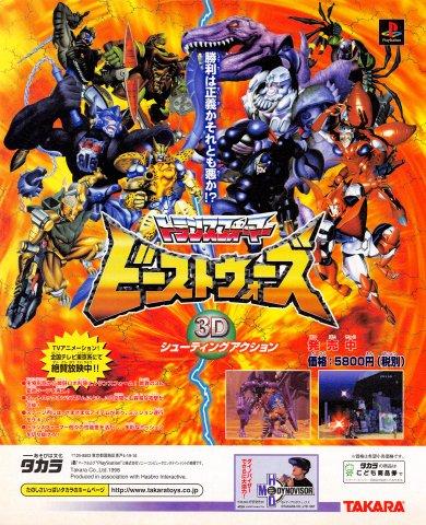 Beast Wars: Transformers (Japan)