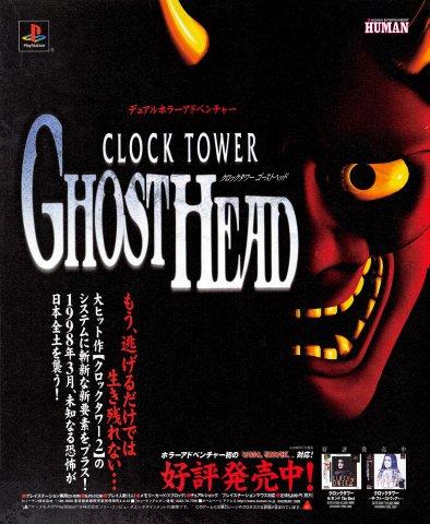 Clock Tower - Ghost Head (Japan)