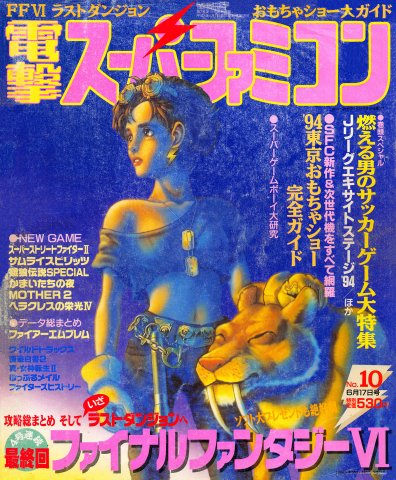 Dengeki Super Famicom Vol.2 No.10 (June 17, 1994)