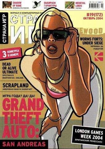GameLand 172 October 2004
