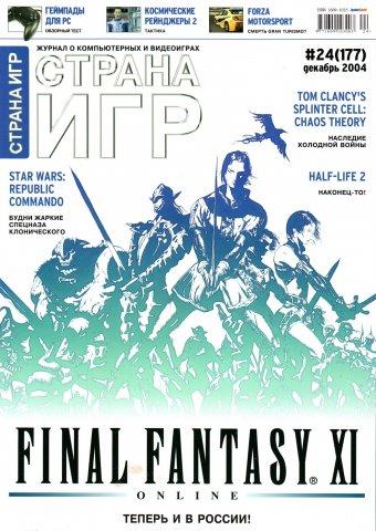 GameLand 177 December 2004