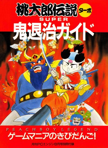 Momotarou Densetsu Turbo - Super Onitaiji Guide (Gekkan PC Engine issue 20 supplement) (August 1990)