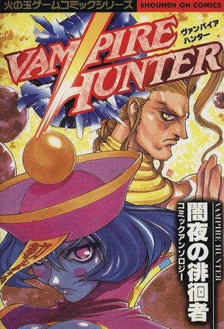 Vampire Hunter: Yamiyo no Haikaisha (1995)