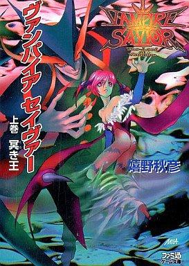Vampire Savior - Jokan: Meiki-o