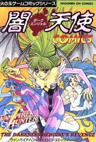Yami Tenshi Comics: Vampire Hunter - Heroine Comic Anthology (1995)