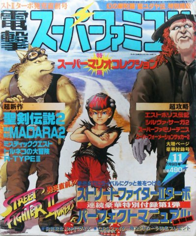 Dengeki Super Famicom Vol.1 No.11 (July 9, 1993)