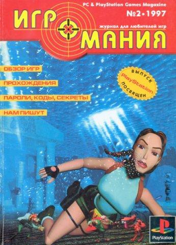 Igromania 002 1997