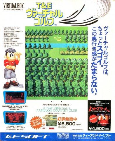 Golf (T&E Virtual Golf) (Japan) (3)