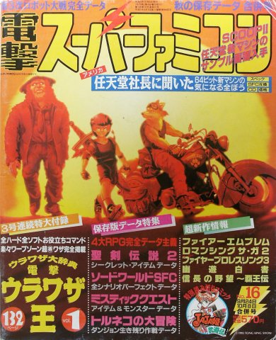 Dengeki Super Famicom Vol.1 No.16 (September 24/October 8, 1993)