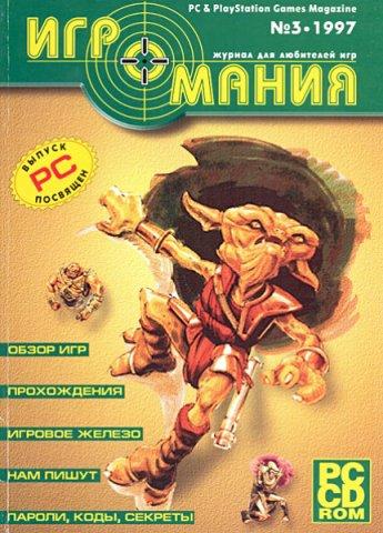 Igromania 003 1997