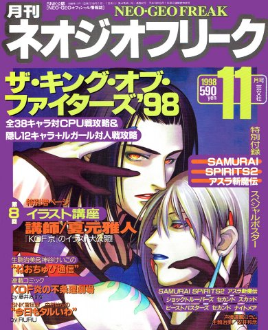 Neo Geo Freak Issue 42 (November 1998)