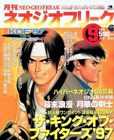 Neo Geo Freak Issue 28 (September 1997)