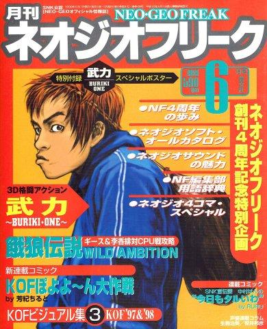 Neo Geo Freak Issue 49 (June 1999)
