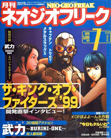 Neo Geo Freak Issue 50 (July 1999)