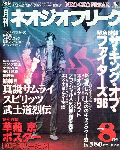 Neo Geo Freak Issue 15 (August 1996)