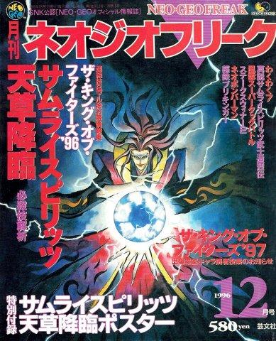 Neo Geo Freak Issue 19 (December 1996)