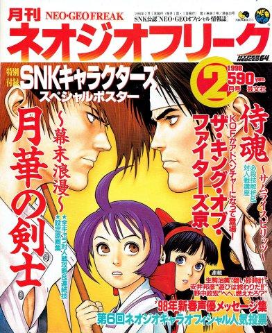 Neo Geo Freak Issue 33 (February 1998)