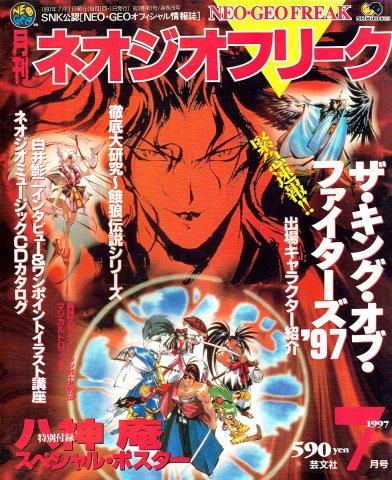 Neo Geo Freak Issue 26 (July 1997)