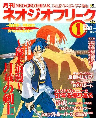 Neo Geo Freak Issue 32 (January 1998)