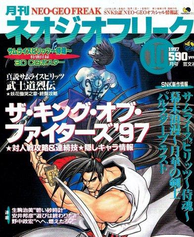 Neo Geo Freak Issue 29 (October 1997)