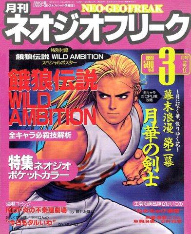 Neo Geo Freak Issue 46 (March 1999)