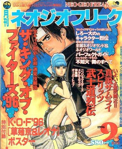 Neo Geo Freak Issue 16 (September 1996)
