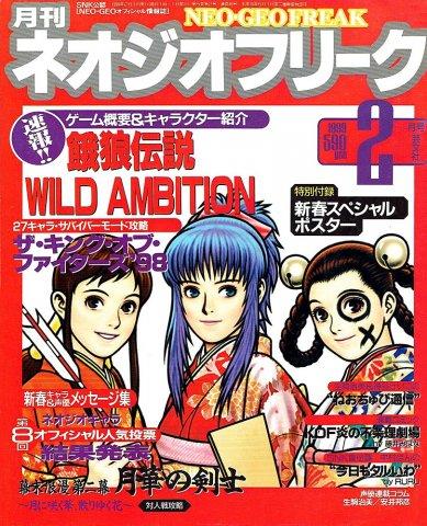 Neo Geo Freak Issue 45 (February 1999)