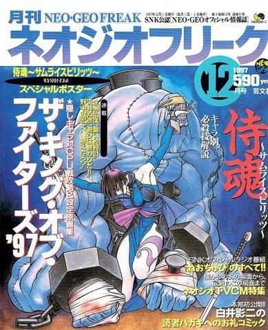 Neo Geo Freak Issue 31 (December 1997)